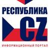 Respublika.CZ Информационный портал в Чехии