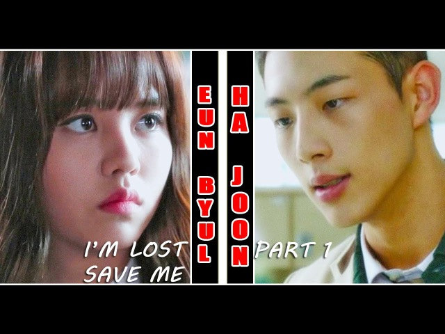 Eun Byul ● Ha Joon│i'm lost,save me [ crossover / part 1 / AU ]