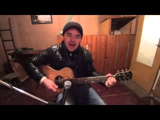 Сергей Тимошенко - О героизме (под гитару)