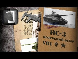 ИС-3. Броня, орудие, снаряжение и тактики. Подробный обзор