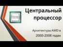 Центральный процессор: AMD в 2000-2006 гг.