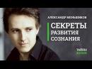 КВАНТОВЫЙ СКАЧОК СОЗНАНИЯ ГАРАНТИРОВАН — Александр Меньшиков