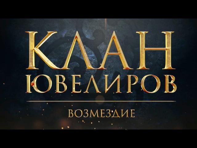 Клан Ювелиров Возмездие 84 серия