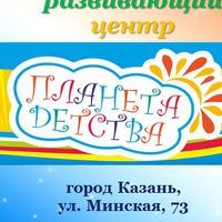 Планета-Детства Казань