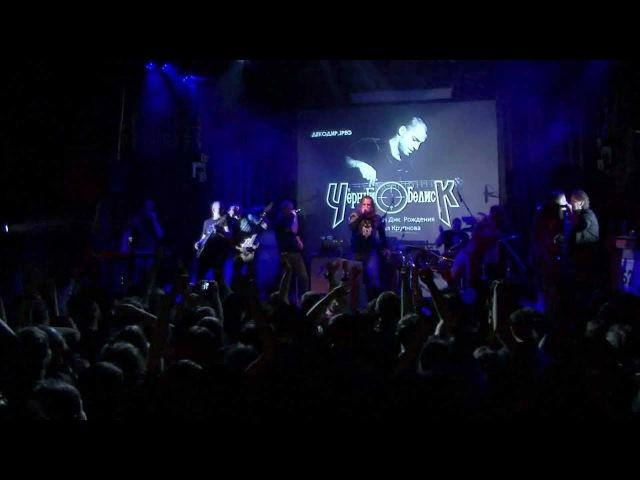 Чёрный Обелиск концерт памяти А Крупнова 25 03 12 part 2