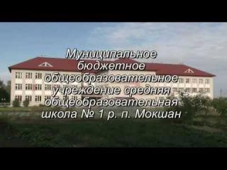 МБОУ СОШ № 1 р.п. Мокшан