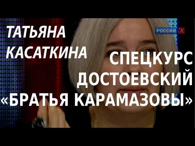 ACADEMIA Татьяна Касаткина Спецкурс Достоевский Братья Карамазовы Канал Культура
