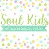 Soul Kids декор для детских праздников