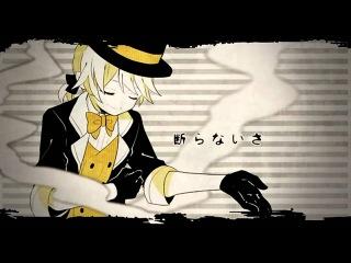 【Kagamine Len】Dream-Eating Monochrome Baku【English subs】