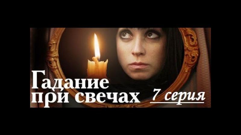 Гадание при свечах 7 серия из 16 2010
