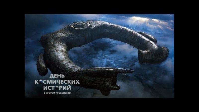 День космических историй НЛО Секретные файлы 06 12 2015 HD