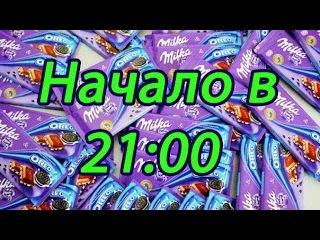 Итоги от . Розыгрыш 1.5 килограмма Шоколада Milka Oreo.