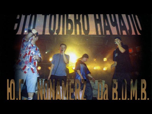 Ю Г Nonamerz Da B O M B Это Только Начало 2002 Rap Recordz