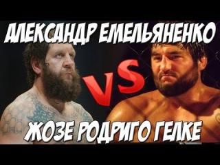 #Емельяненко Александр против Жозе Родриго Гелке.