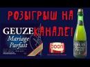 Розыгрыш на канале Geuze Mariage Parfait 18
