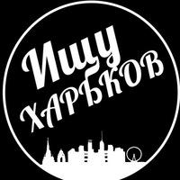 Ищу. Харьков
