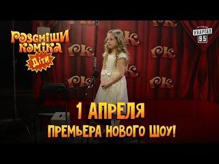 Рассмеши комика Дети. 1 апреля - Премьера нового шоу!