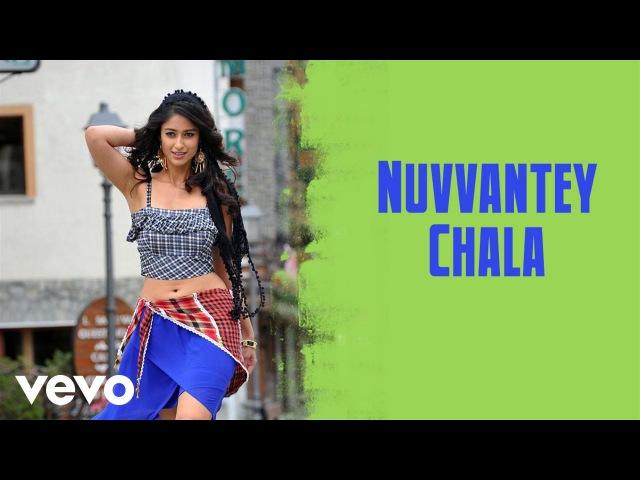 Devudu Chesina Manushulu Nuvvantey Chala Video Ravi Ileana