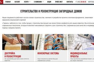 Арендель строительная компания официальный сайт уральская энергосбытовая компания официальный сайт