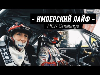 EE Team Life: HGK Challenge. Гоняем в Риге с пилотами Formula Drift!