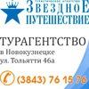 Горящие туры | Звездное путешествие. Новокузнецк