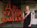 КАМАКО - обладатель почетной премии Народная марка
