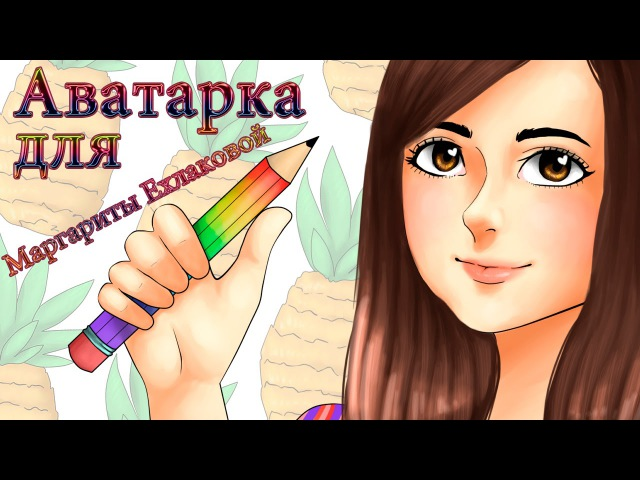 Аватарка для ✓ МАРГАРИТА ЕХЛАКОВА COOL ART ✓