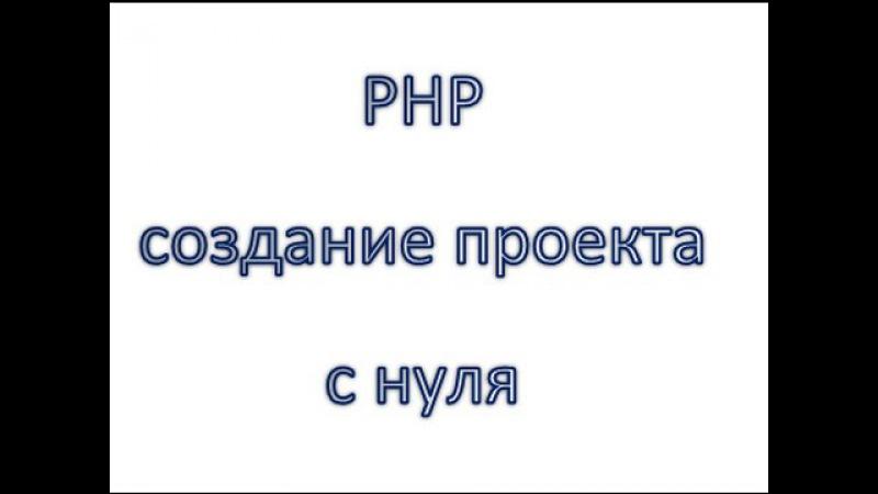 PHP создание сайта с нуля: Конфиги и структура каталогов, урок 1!