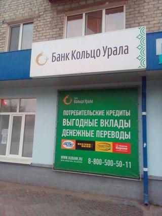 свидетельству шадринск банк кольцо урала фото прошло отлично
