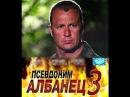 Псевдоним Албанец 3 сезон 2 серия