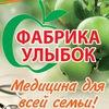 "Медицинский Центр ""Фабрика Улыбок"""