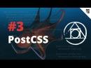 PostCSS 3 postcss nested postcss short