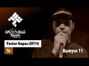 Pastor Napas (ОУ74) - Та. Groovbag feat. (Выпуск 11)