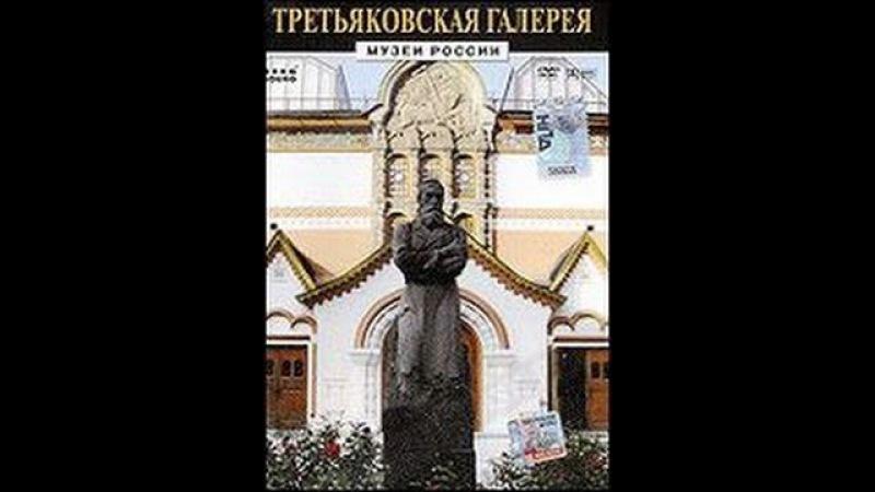Музеи России: Третьяковская галерея (2008)
