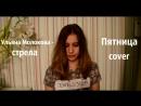 Ульяна Молокова - стрела (Пятница cover)
