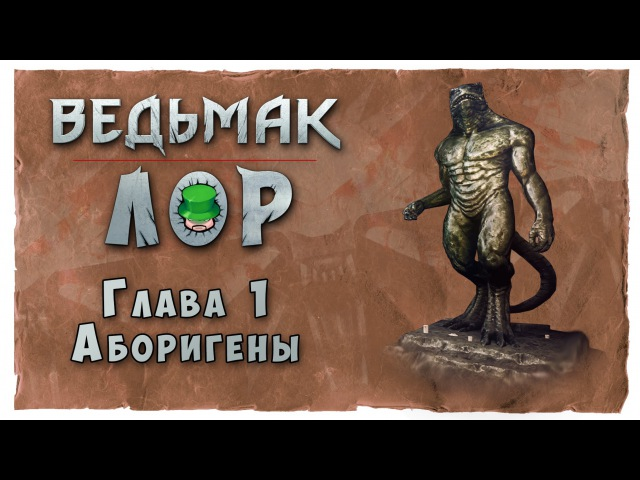The WITCHER История мира ГЛАВА 1 ВРАНЫ Nobilium