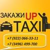 UpTaxi   Ноябрьск   Ап Такси