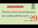 ПК029 - Верните Хй - Ликвидация гласных - anti_vowel Уроки питона на Codecademy на русском