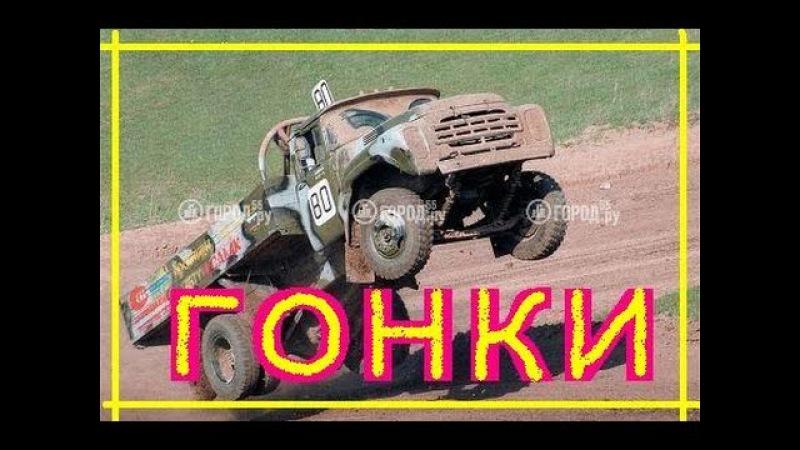 Гонки на советских авто Приколы и неудачи на трассе Racing auf sowjetische Autos Best of 2016