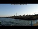 «Египет-Шарм-Эль-Шейх 2013» под музыку Иверия - Арго! Разве путь твой ближе, чем дорога Млечная Арго, О каких потерях плачет пт