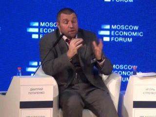 Заключительная пленарная дискуссия. МЭФ 2016