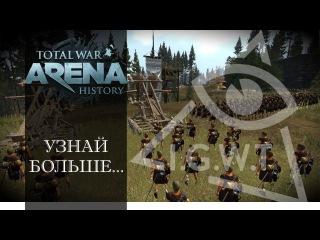 Total War: Arena History. Узнай больше...   Анонс новой рубрики