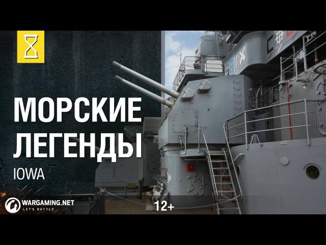 Морские Легенды USS Iowa World of Warships