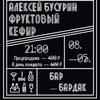 """8 мая: Алексей Бусурин """"Фруктовый Кефир"""""""