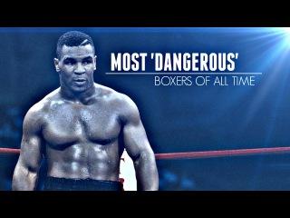 10 самых устрашающих боксёров всех времен
