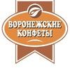 Воронежские Конфеты