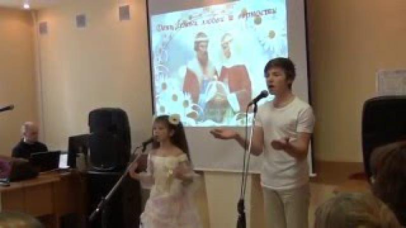 Песня Гимн Петра и Февроньи Василиса (9 лет) и Денис (14 лет) Волченко