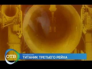 """Анонс фильма """"Титаник Третьего рейха"""""""