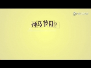 [video] 150216 ding ge long dong qiang ( chinese-korea reality show) preview chen & tao