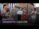 Влог Закарпаття 8 Ромський табір у Королево · Ukraїner